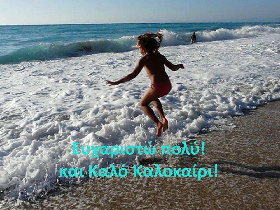 Ευχαριστώ πολύ! και Καλό Καλοκαίρι!