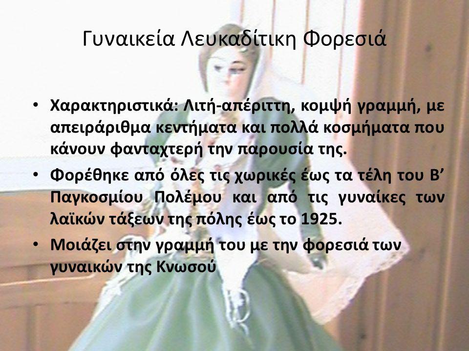 Γυναικεία Λευκαδίτικη Φορεσιά