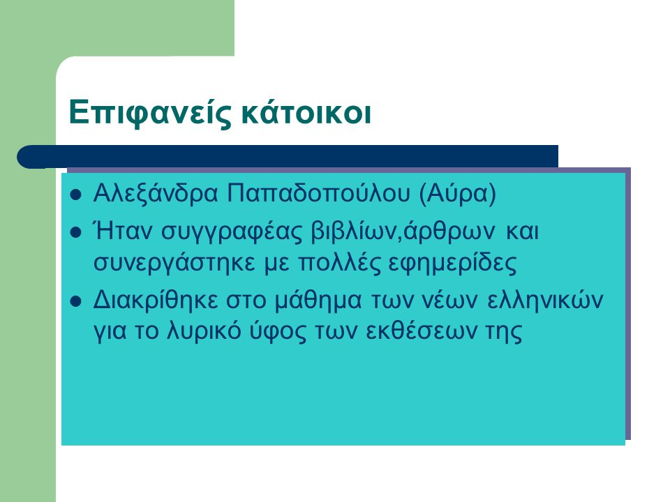 Επιφανείς κάτοικοι Αλεξάνδρα Παπαδοπούλου (Αύρα)