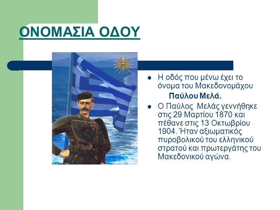 ΟΝΟΜΑΣΙΑ ΟΔΟΥ Η οδός που μένω έχει το όνομα του Μακεδονομάχου