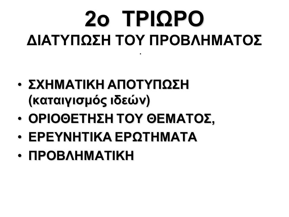 2ο ΤΡΙΩΡΟ ΔΙΑΤΥΠΩΣΗ ΤΟΥ ΠΡΟΒΛΗΜΑΤΟΣ