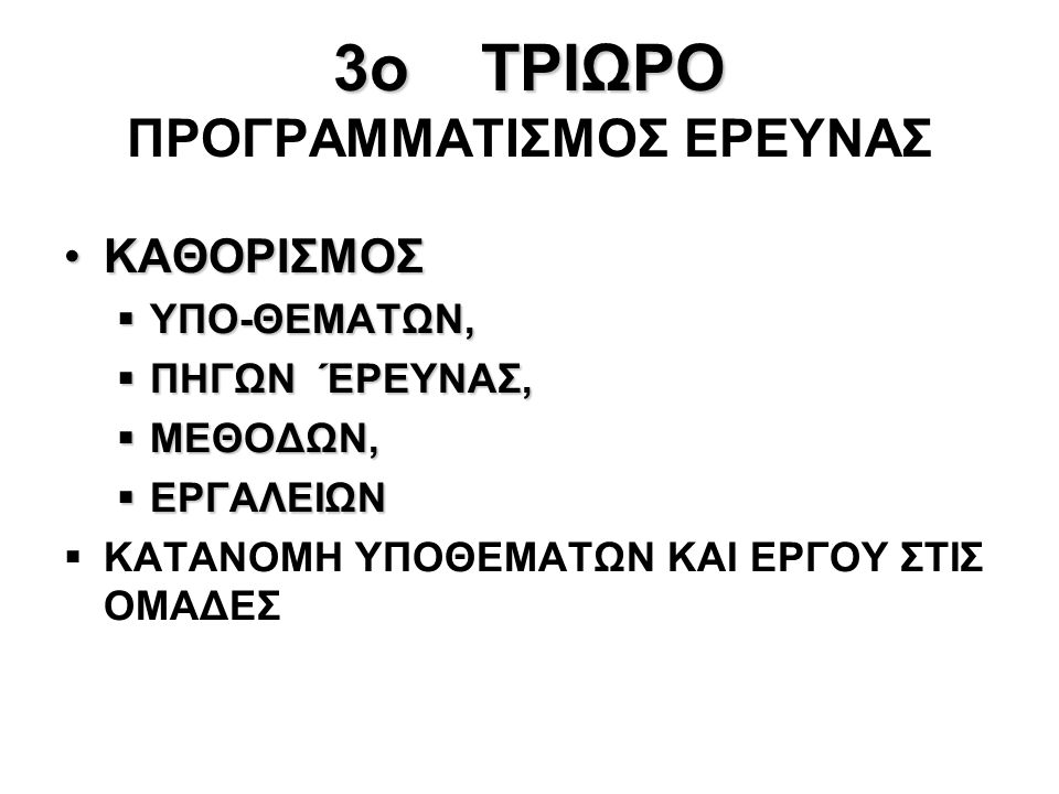 3ο ΤΡΙΩΡΟ ΠΡΟΓΡΑΜΜΑΤΙΣΜΟΣ ΕΡΕΥΝΑΣ