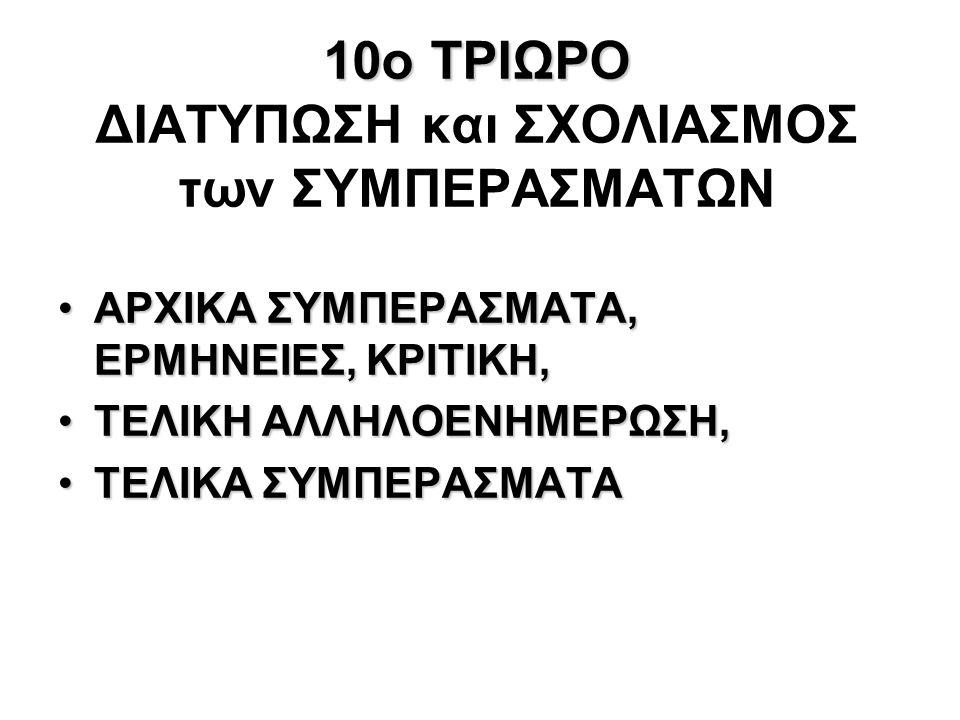10ο ΤΡΙΩΡΟ ΔΙΑΤΥΠΩΣΗ και ΣΧΟΛΙΑΣΜΟΣ των ΣΥΜΠΕΡΑΣΜΑΤΩΝ