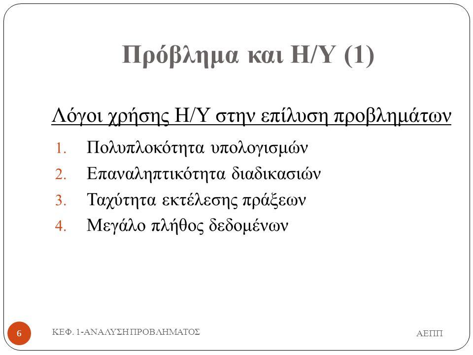 Πρόβλημα και Η/Υ (1) Λόγοι χρήσης Η/Υ στην επίλυση προβλημάτων