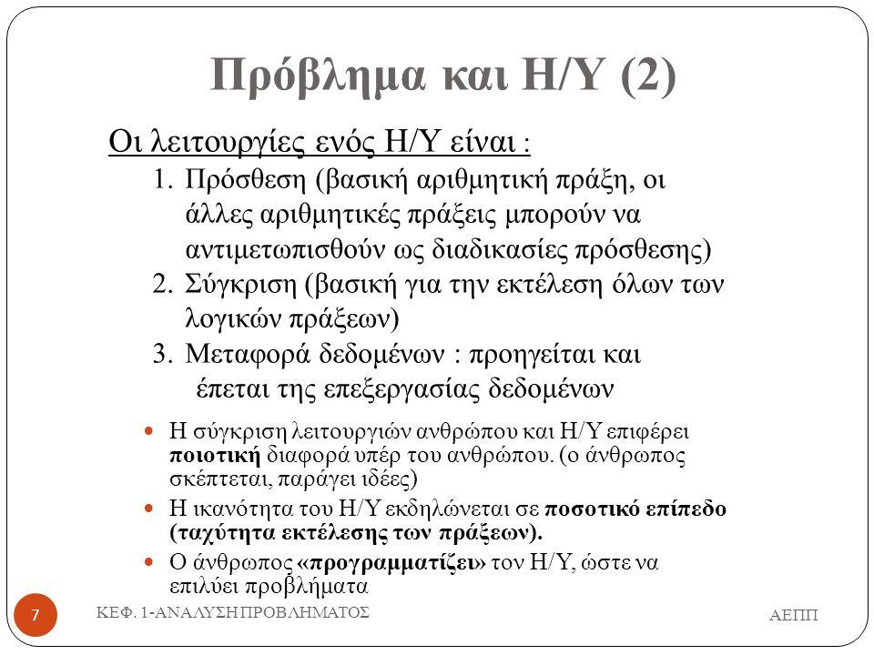 Πρόβλημα και Η/Υ (2) Οι λειτουργίες ενός Η/Υ είναι :
