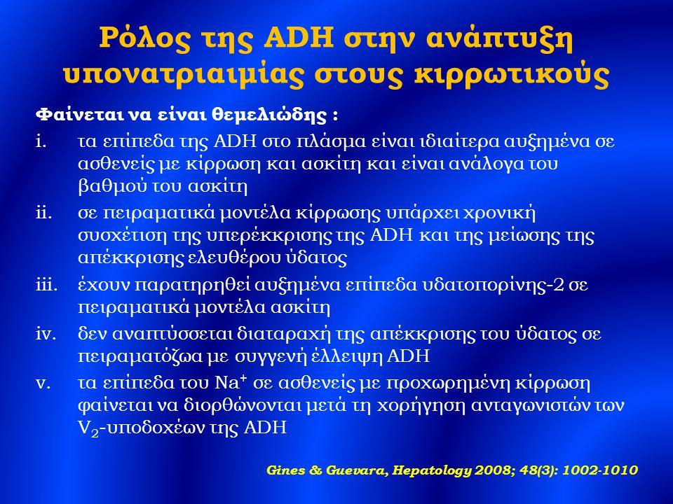 Ρόλος της ADH στην ανάπτυξη υπονατριαιμίας στους κιρρωτικούς