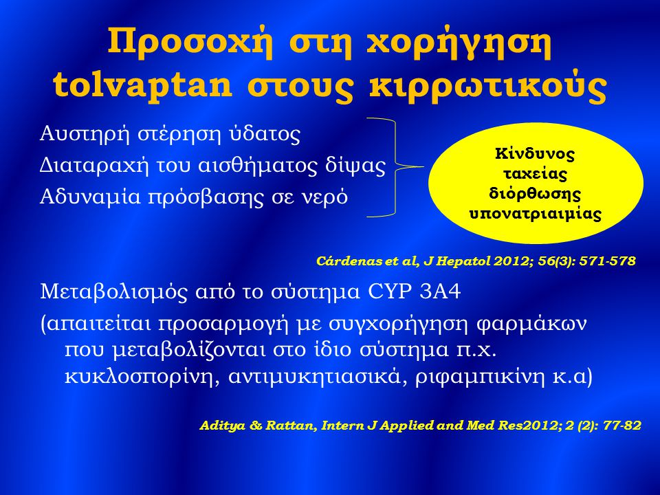Προσοχή στη χορήγηση tolvaptan στους κιρρωτικούς