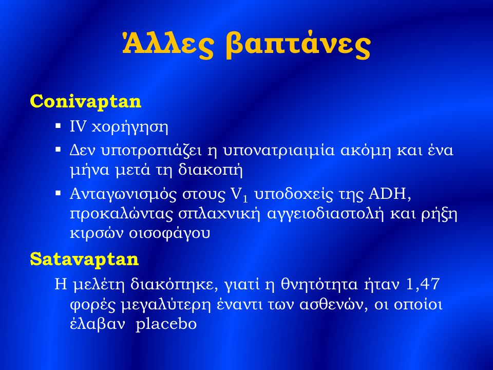 Άλλες βαπτάνες Conivaptan Satavaptan IV χορήγηση