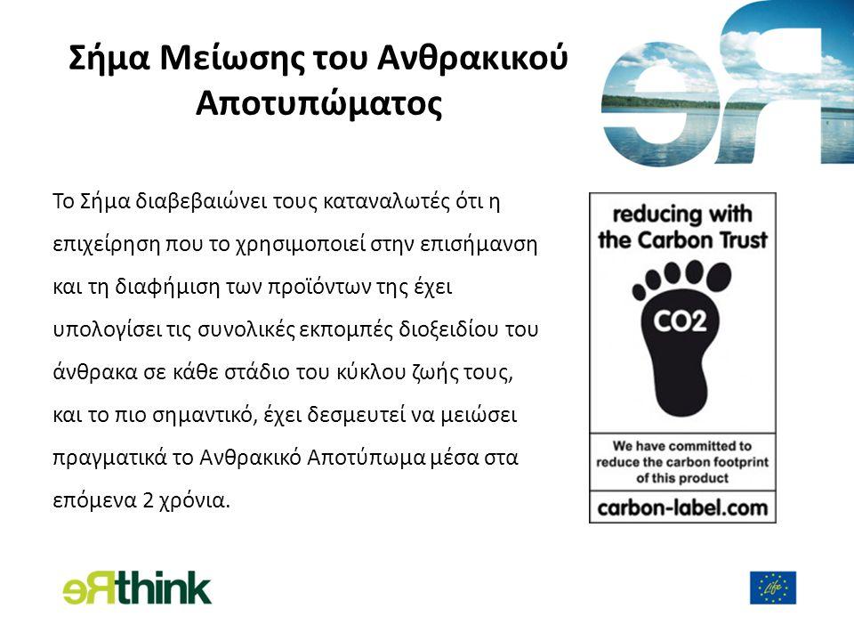 Σήμα Μείωσης του Ανθρακικού Αποτυπώματος