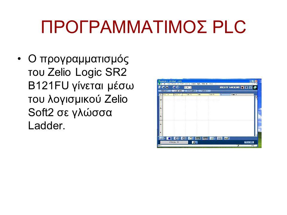ΠΡΟΓΡΑΜΜΑΤΙΜΟΣ PLC Ο προγραμματισμός του Zelio Logic SR2 B121FU γίνεται μέσω του λογισμικού Zelio Soft2 σε γλώσσα Ladder.