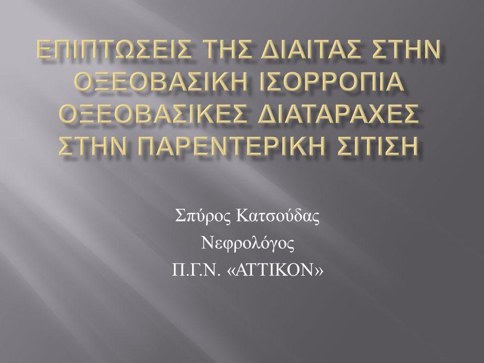 Σπύρος Κατσούδας Νεφρολόγος Π.Γ.Ν. «ΑΤΤΙΚΟΝ»