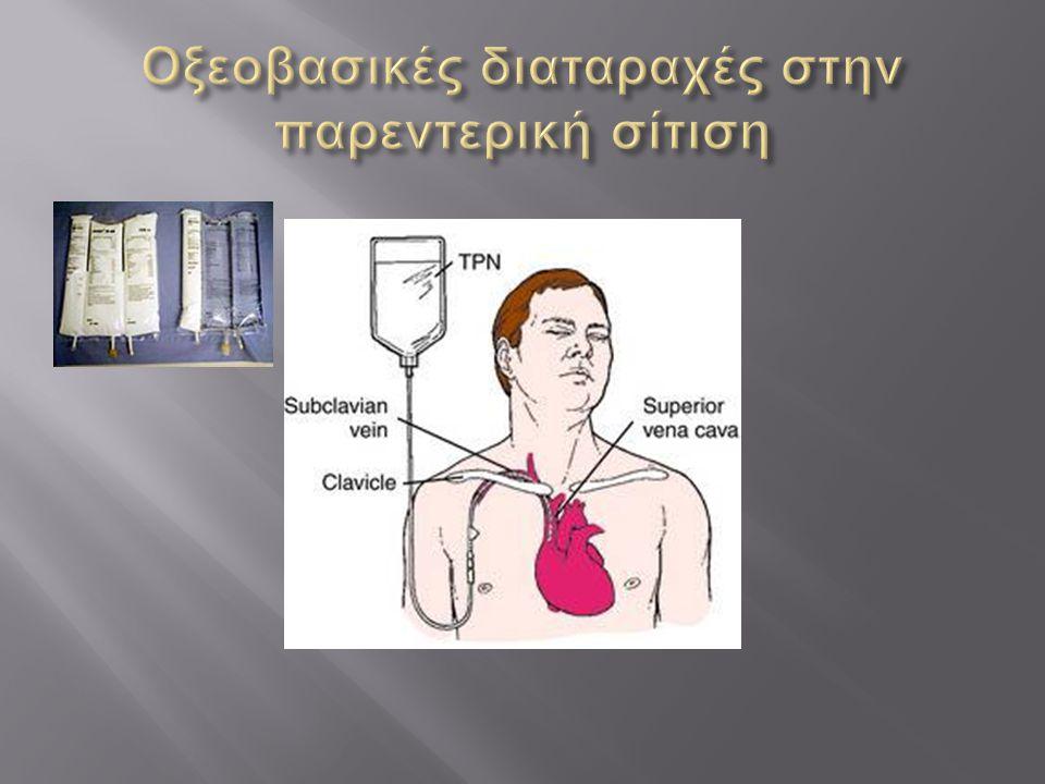 Οξεοβασικές διαταραχές στην παρεντερική σίτιση