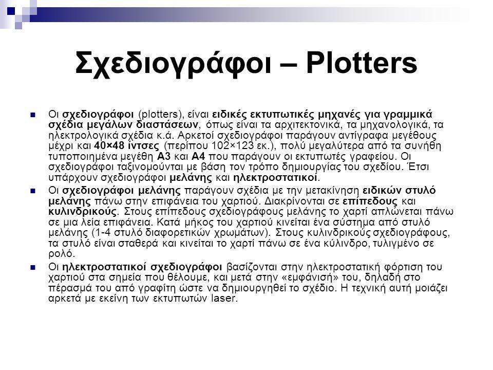 Σχεδιογράφοι – Plotters