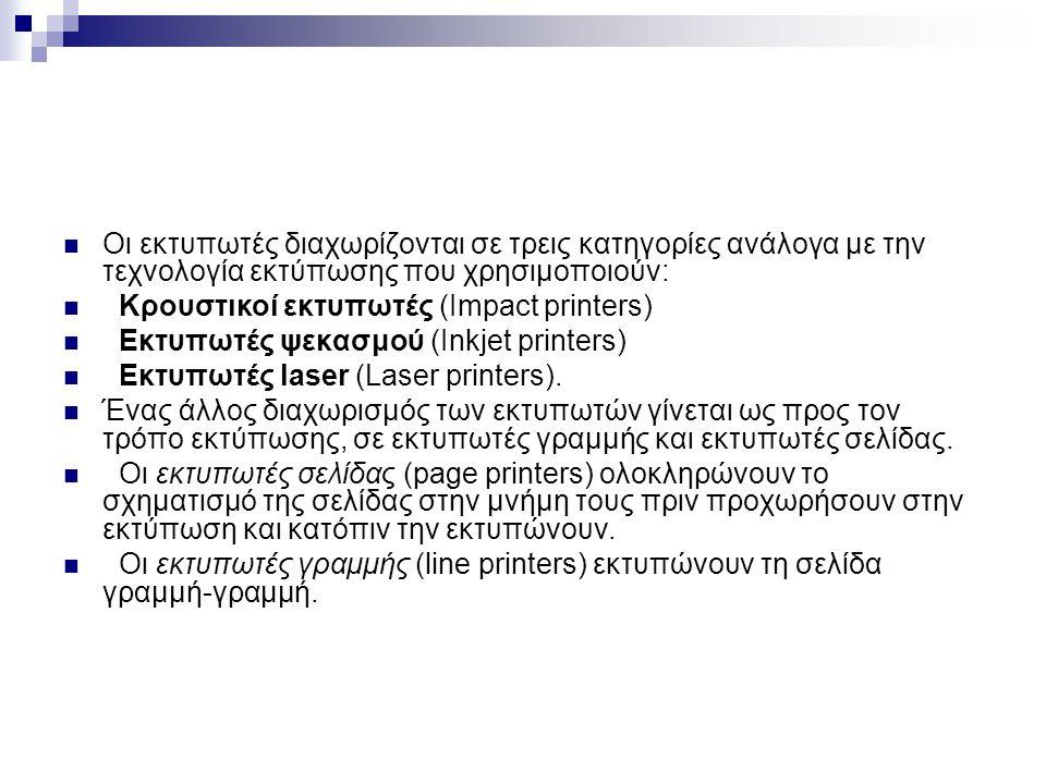 Οι εκτυπωτές διαχωρίζονται σε τρεις κατηγορίες ανάλογα με την τεχνολογία εκτύπωσης που χρησιμοποιούν: