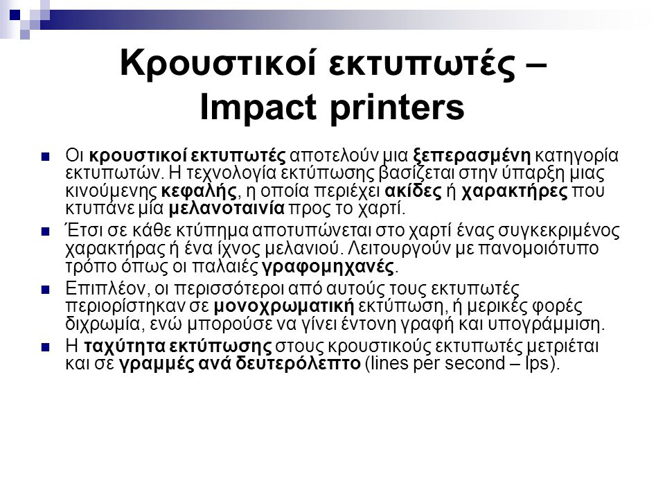 Κρουστικοί εκτυπωτές – Impact printers