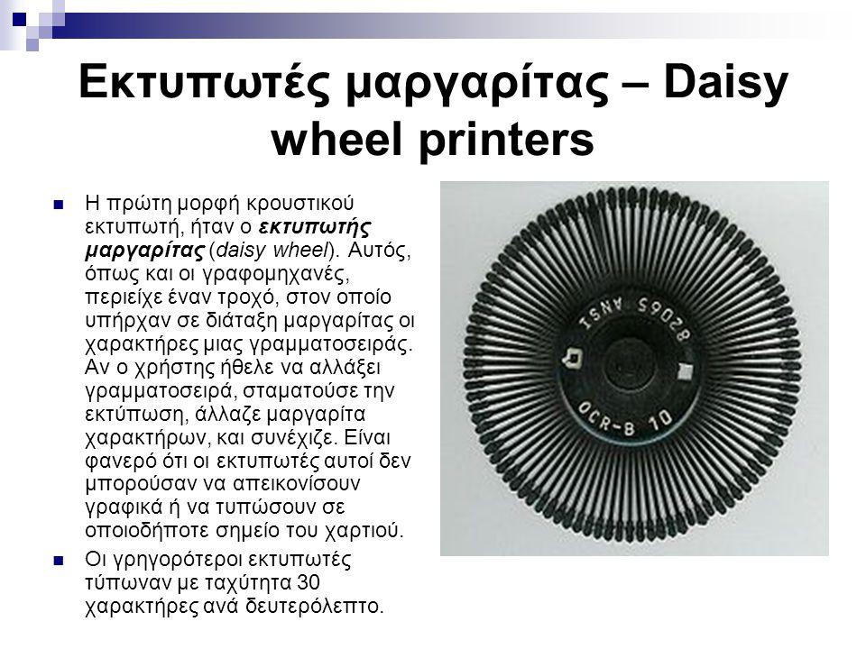 Εκτυπωτές μαργαρίτας – Daisy wheel printers