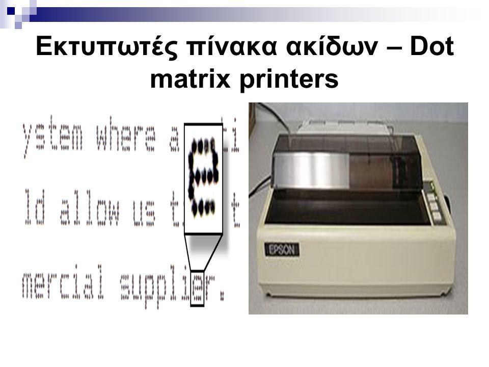 Εκτυπωτές πίνακα ακίδων – Dot matrix printers