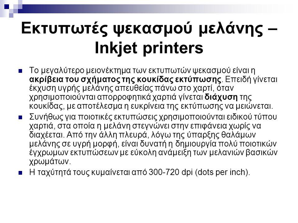 Εκτυπωτές ψεκασμού μελάνης – Inkjet printers