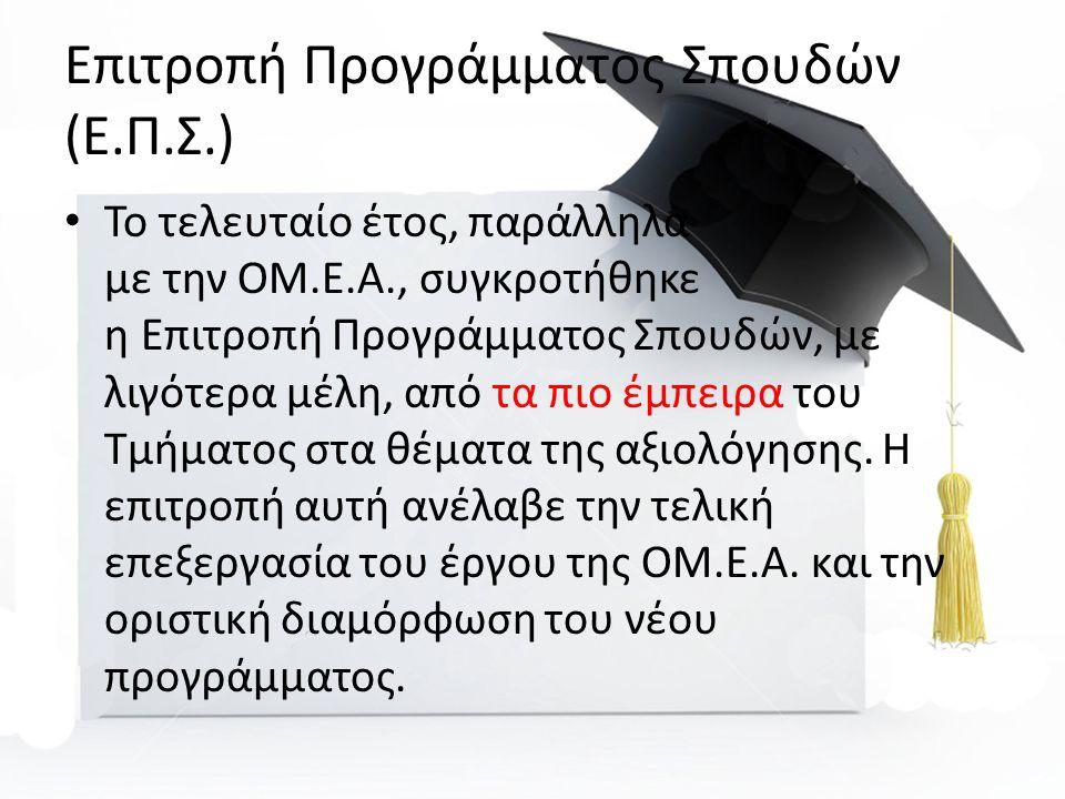 Επιτροπή Προγράμματος Σπουδών (Ε.Π.Σ.)