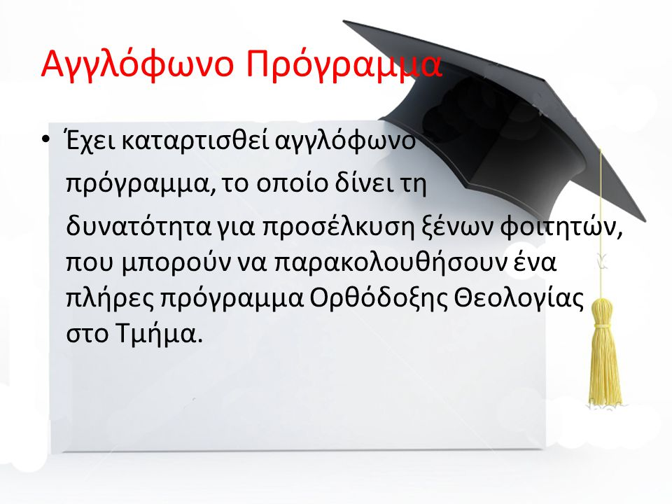 Αγγλόφωνο Πρόγραμμα Έχει καταρτισθεί αγγλόφωνο