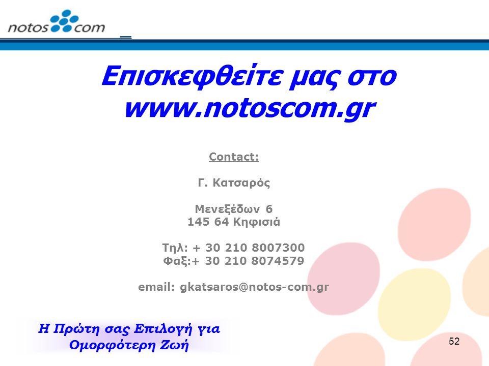 Επισκεφθείτε μας στο www.notoscom.gr