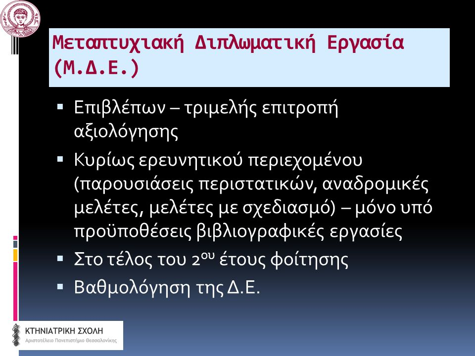 Μεταπτυχιακή Διπλωματική Εργασία (Μ.Δ.Ε.)