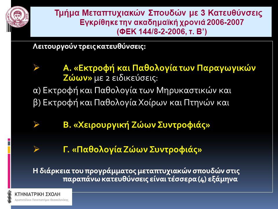 ΓΡΑΦΕΙΟ ΔΙΑΣΥΝΔΕΣΗΣ Α.Π.Θ.