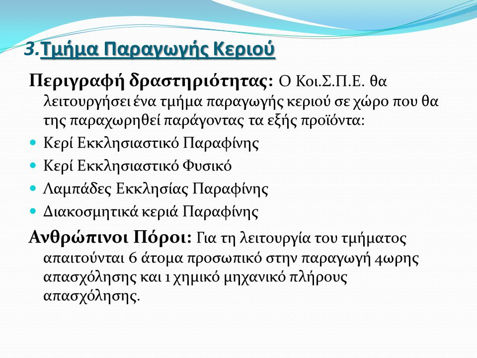 3.Τμήμα Παραγωγής Κεριού