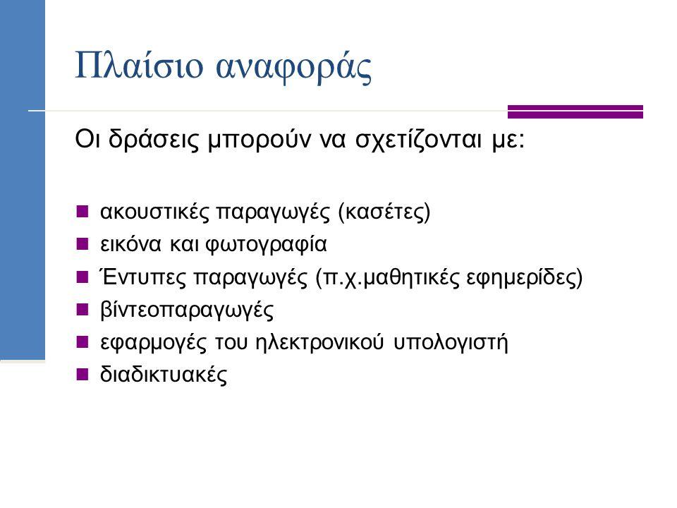 Πλαίσιο αναφοράς Οι δράσεις μπορούν να σχετίζονται με: