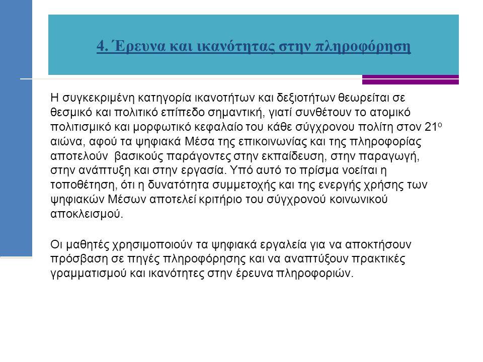 4. Έρευνα και ικανότητας στην πληροφόρηση