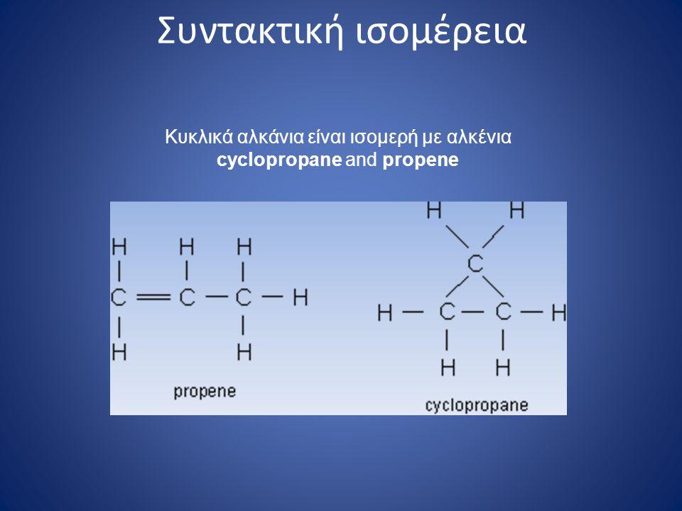 Συντακτική ισομέρεια Κυκλικά αλκάνια είναι ισομερή με αλκένια