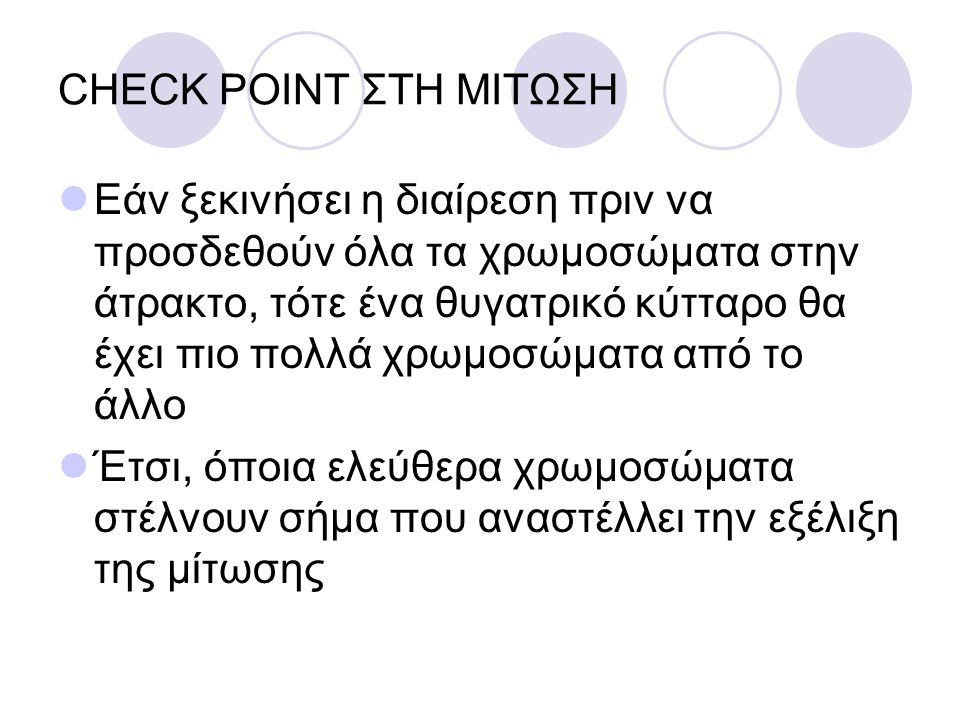 CHECK POINT ΣΤΗ ΜΙΤΩΣΗ