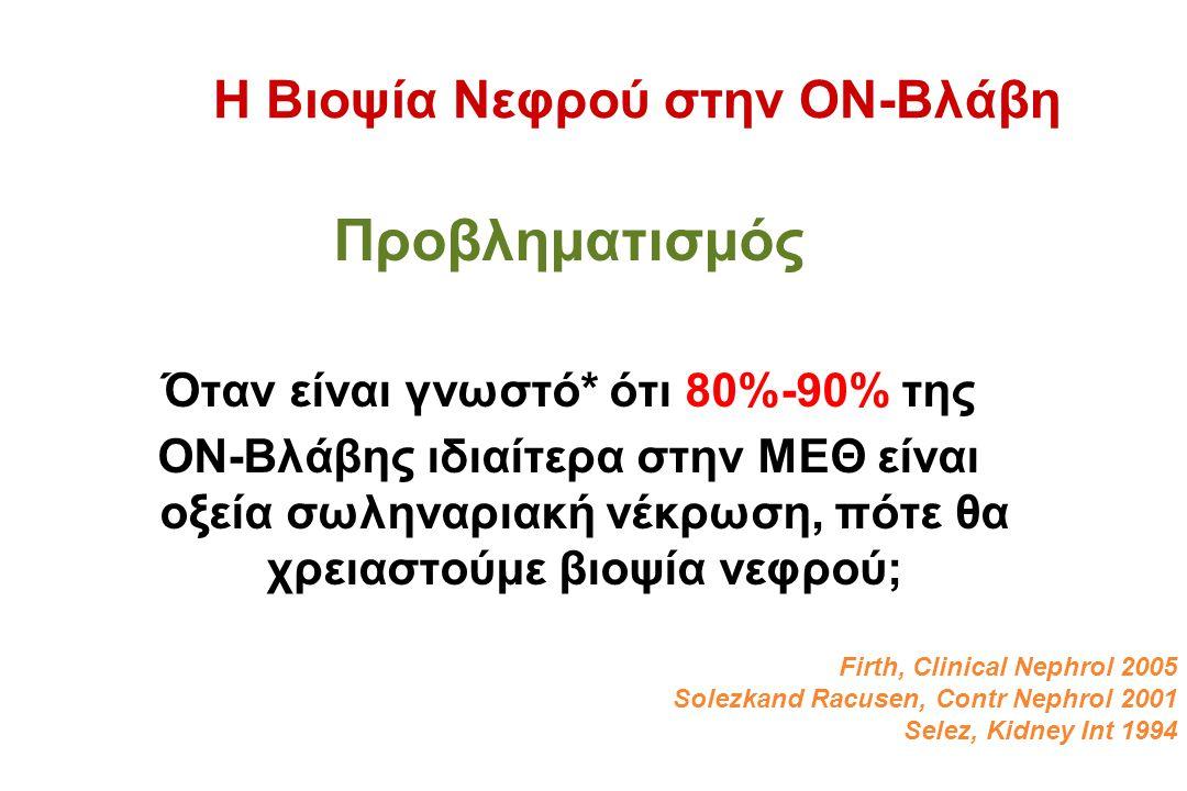 Η Βιοψία Νεφρού στην ΟΝ-Βλάβη