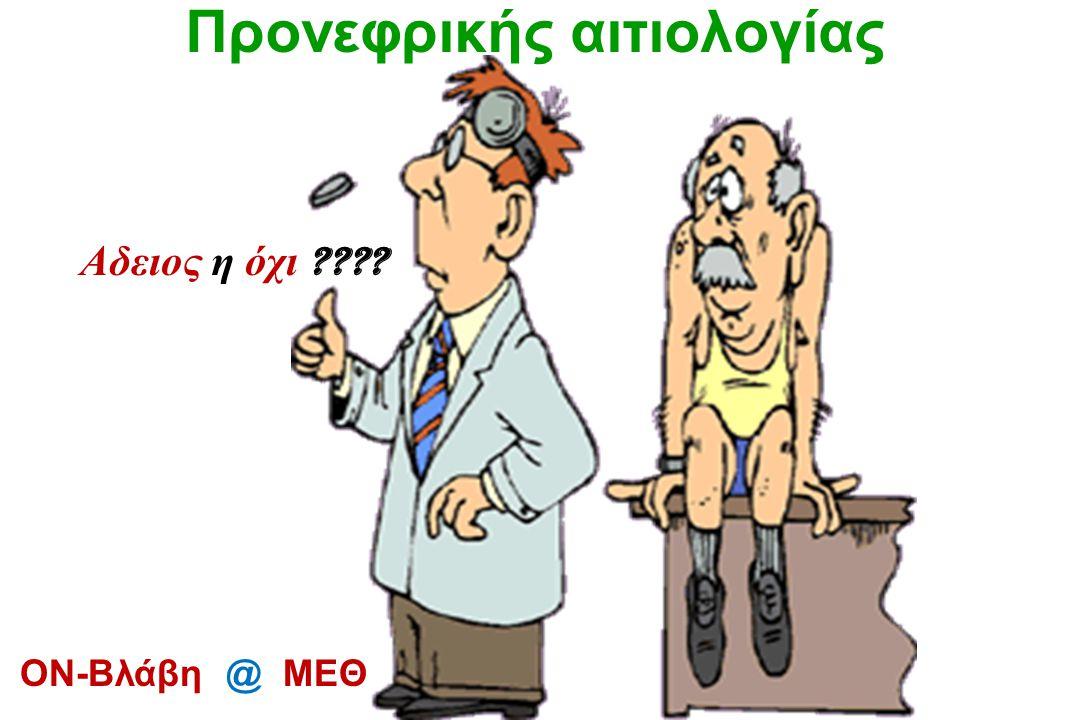 Προνεφρικής αιτιολογίας