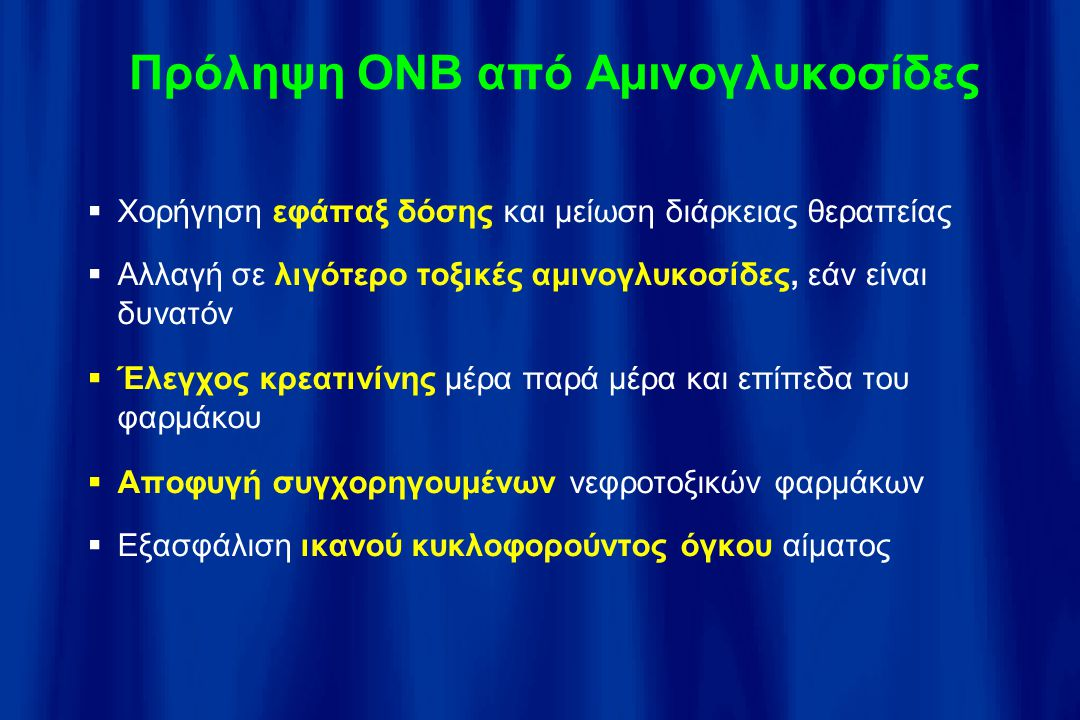 Πρόληψη ΟΝΒ από Αμινογλυκοσίδες