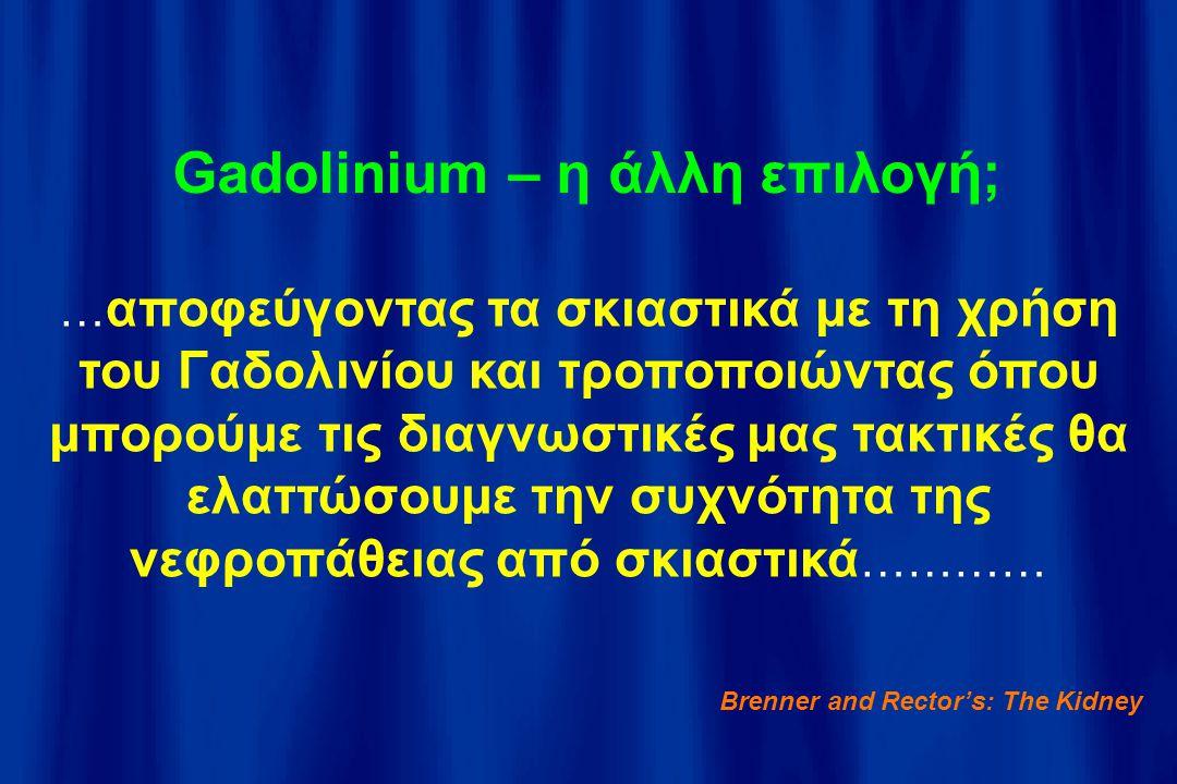 Gadolinium – η άλλη επιλογή;