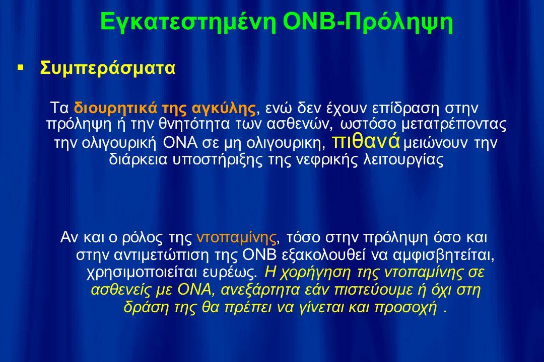 Εγκατεστημένη ΟΝΒ-Πρόληψη
