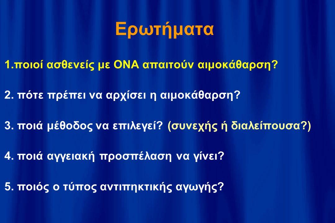 1.ποιοί ασθενείς με ΟΝΑ απαιτούν αιμοκάθαρση
