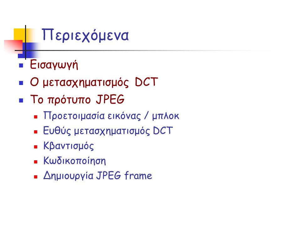 Περιεχόμενα Εισαγωγή Ο μετασχηματισμός DCT Το πρότυπο JPEG