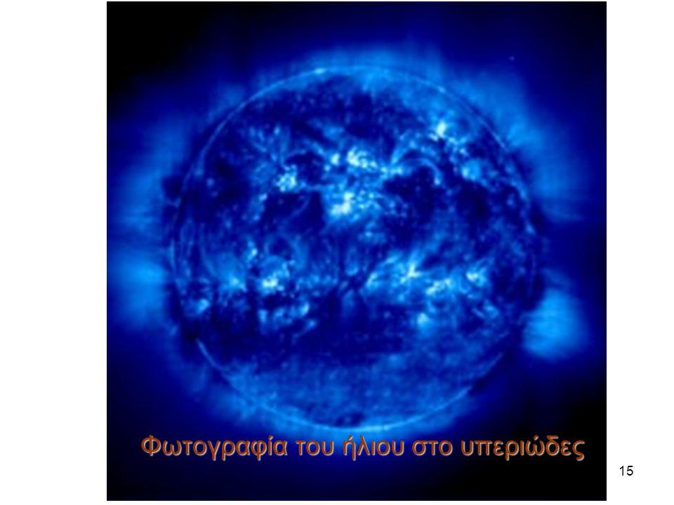 Φωτογραφία του ήλιου στο υπεριώδες