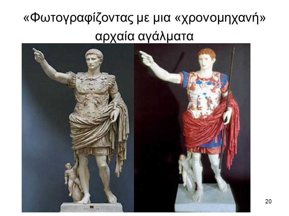 «Φωτογραφίζοντας με μια «χρονομηχανή» αρχαία αγάλματα