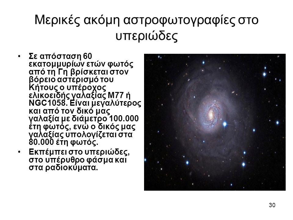 Μερικές ακόμη αστροφωτογραφίες στο υπεριώδες