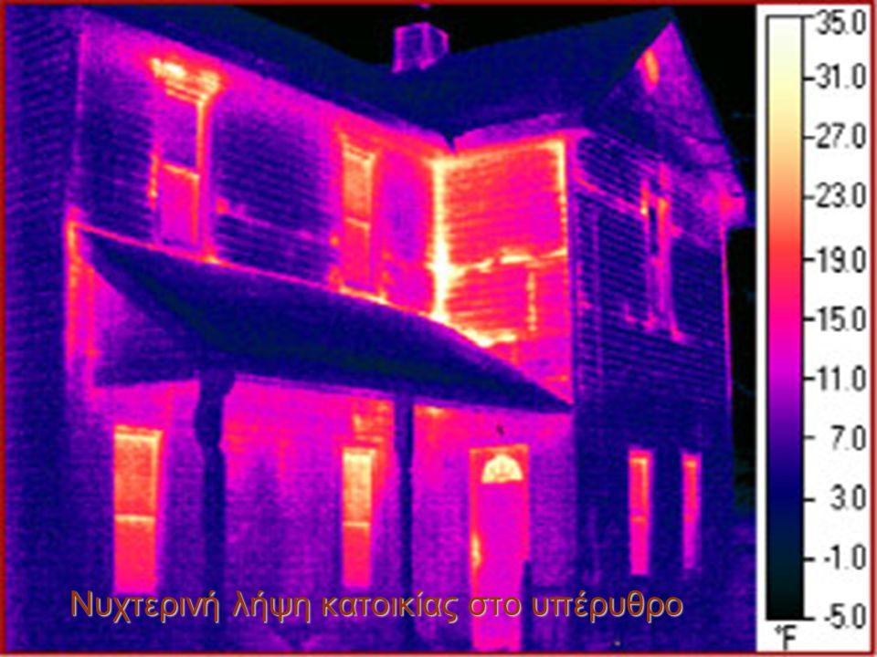 Νυχτερινή λήψη κατοικίας στο υπέρυθρο