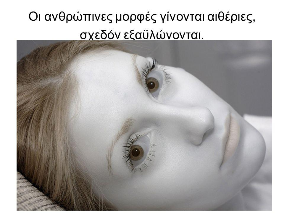 Οι ανθρώπινες μορφές γίνονται αιθέριες, σχεδόν εξαϋλώνονται.