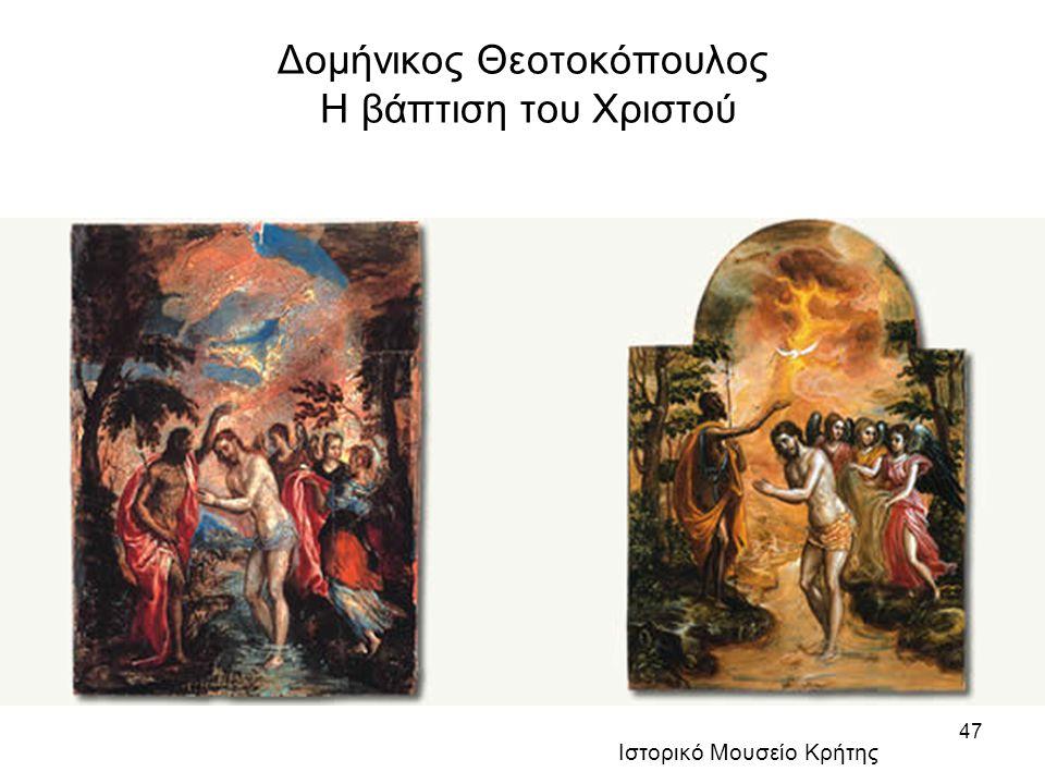 Δομήνικος Θεοτοκόπουλος H βάπτιση του Χριστού