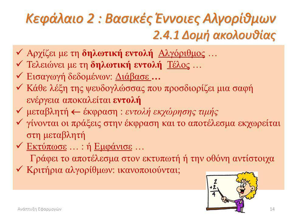 Κεφάλαιο 2 : Βασικές Έννοιες Αλγορίθμων 2.4.1 Δομή ακολουθίας