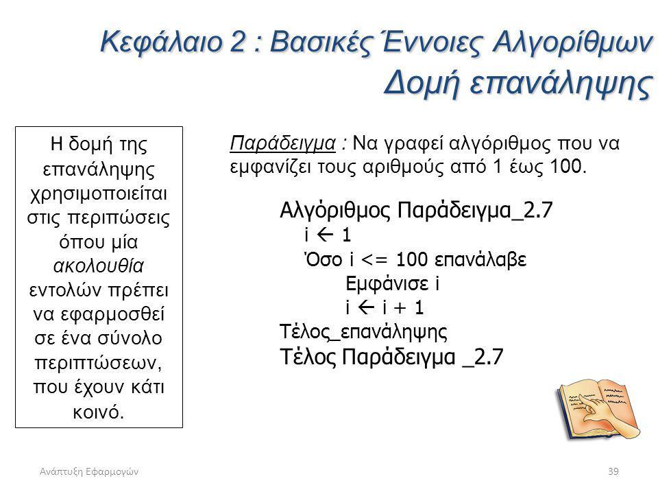 Κεφάλαιο 2 : Βασικές Έννοιες Αλγορίθμων Δομή επανάληψης