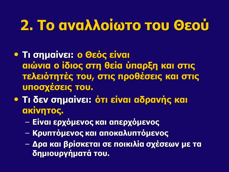 2. Το αναλλοίωτο του Θεού