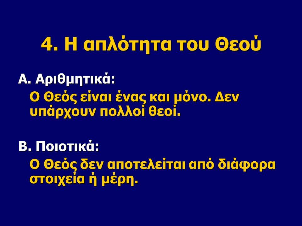 4. Η απλότητα του Θεού Α. Αριθμητικά: