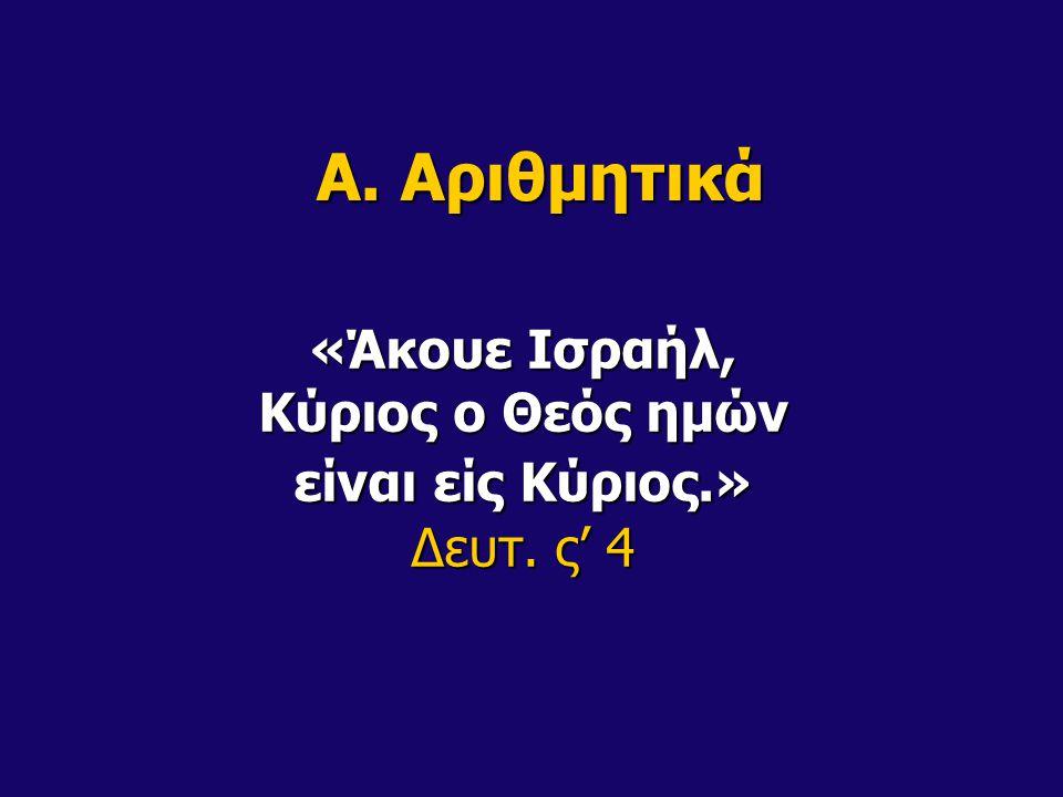 «Άκουε Ισραήλ, Κύριος ο Θεός ημών είναι είς Κύριος.» Δευτ. ς' 4